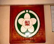 松戸市立梨香台小学校