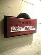 中国料理  鎌倉山下飯店