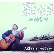 亜姫project