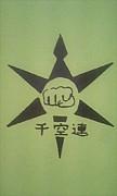 千葉県空手道連盟