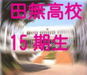 田無高校15期生の会