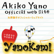 Akiko_Yano_FANSITE_N_English