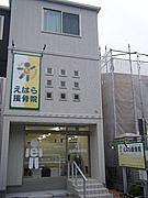 えはら接骨院 横須賀
