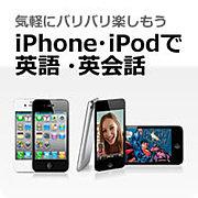 iPhone・iPodで英語・英会話