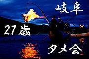 岐阜27歳 タメ会 飲み会しよう!
