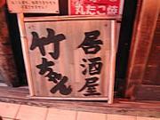 居酒屋竹ちゃん