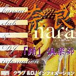 奈良「踊」倶楽部