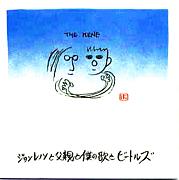 THE☆KENE