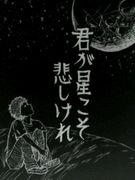 銀杏Boyz〜関東〜