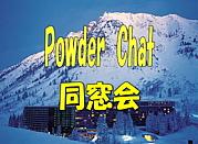 Powder Chat 同窓会