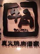 牛角静岡中央店