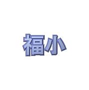 長崎県五島市福江小学校