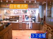 ジョナサン日本橋浜町店