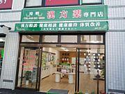 埼明漢方薬専門店