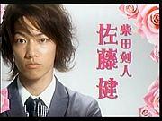 メイちゃんの執事 剣人(佐藤健)