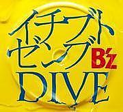 B'z 「イチブトゼンブ/DIVE」