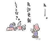 どっちらけ〜〜〜〜