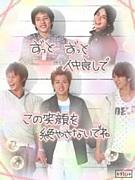 ♪マキシマム嵐会♪
