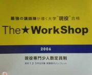 The☆WorkShop 2006年卒業生