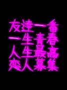 エンジョィ☆ィン名古屋