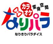 なりパラ〜ズ!!