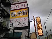 関東 若手社労士の会 河田町支部