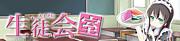 メイドin生徒会室★岡山