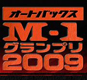 M−1グランプリ2009