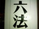 早稲田大学法学部 1B03組