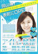 アイドルCafe! in岡山