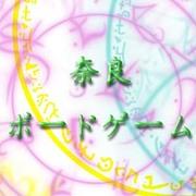 奈良ボードゲーム会(仮)
