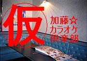加藤カラオケ倶楽部
