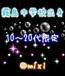 ♪霧島中学校♪10〜20代限定
