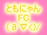 ともにゃんFC(∂∇<)/