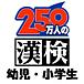 漢字検定・漢検10,9,8,7,6,5級