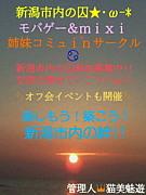 新潟市内の囚★・ω-*mixi版