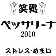 笑ゐ処 ペッサリーナ2010