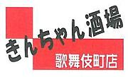 きんちゃん酒場〜歌舞伎町店〜
