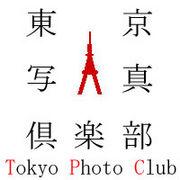東京写真倶楽部