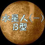 水星人(−)B型