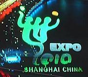 上海万博へ一緒に行こう会