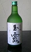 緑茶の焼酎 †玉露†