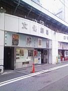 ガード下の名画座 新橋文化劇場