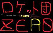 ロケット団-ZERO
