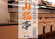 山猫亭−赤坂−