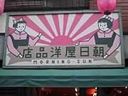 朝日屋洋品店