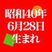 昭和40年(1965)6月28日の会
