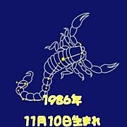 1986年11月10日生まれ