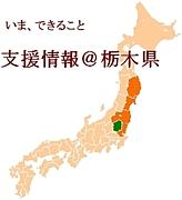 東日本大震災支援・情報@栃木県