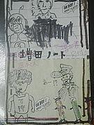 増田ノート